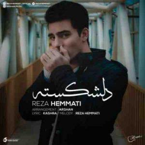 Reza Hemmati DelShekasteh 300x300 دانلود آهنگ جدید رضا همتی دلشکسته