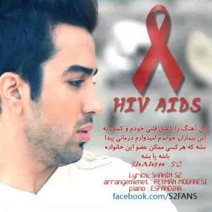 دانلود آهنگ شاهین S2 اچ آی وی ایدز
