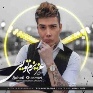 Soheil Khosravi Azizam Toei 300x300 دانلود آهنگ جدید سهیل خسروی عزیزم تویی