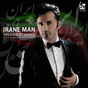 دانلود آهنگ شروین ایران من