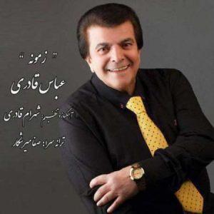 دانلود آهنگ جدید عباس قادری زمونه