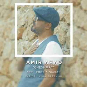 Amir Ahad Cheshmat 300x300 دانلود آهنگ جدید امیر احد چشمات