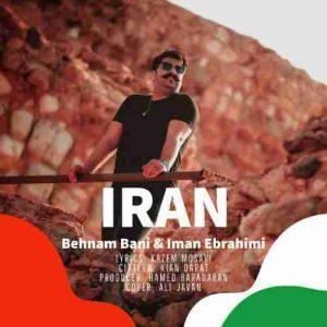 دانلود آهنگ جدیدبهنام بانی و ایمان ابراهیمی ایران