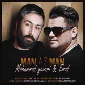 دانلود آهنگ جدید عماد و محمد یاوری من از من