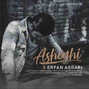 Erfan Asgari Asheghi 300x300 دانلود آهنگ جدید عرفان اصغری عاشقی