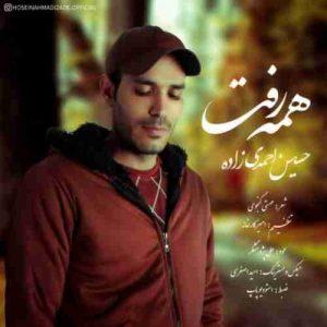 دانلود آهنگ جدیدحسین احمدی زاده همه رفت