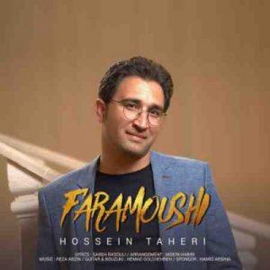 دانلود آهنگ جدید حسین طاهری فراموشی