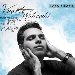 دانلود آهنگ جدید ایمان احمدی وقت عاشقی