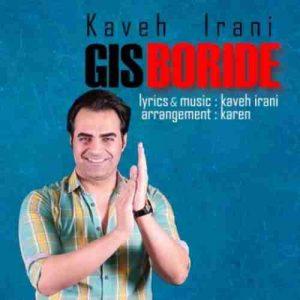دانلود آهنگ جدیدکاوه ایرانی گیس بریده