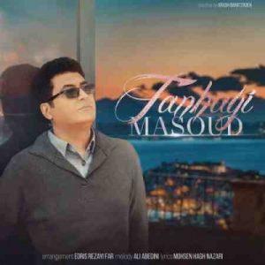 دانلود آهنگ جدید مسعود تنهایی