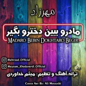 Mehrzad Madaro Bebin Dokhtaro Begir 300x300 دانلود آهنگ جدیدمهرزاد مادرو ببین دخترو بگیر