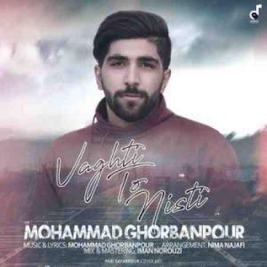 دانلود آهنگ جدید محمد قربان پور وقتی تو نیستی