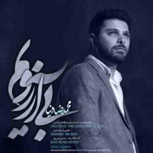 دانلود آهنگ جدید محمدرضا دنیا بی آرزویم