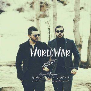 دانلود آهنگ جدید سینا پارسیان جنگ جهانی