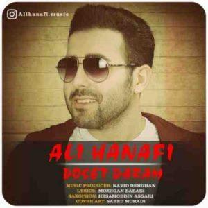 دانلود آهنگ جدید علی حنفی دوست دارم
