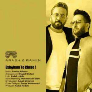 Arash Fe Ramin Eshgham To Chete 300x300 دانلود آهنگ جدید آرش و همچنين رامین عشقم تو چته