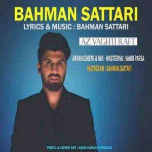 دانلود آهنگ جدید بهمن ستاری از وقتی رفت