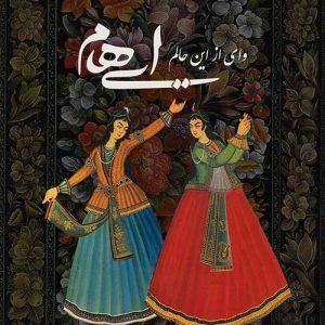 Ehaam Vay Az In Halam 300x300 دانلود آهنگ جدید تيم ایهام وای از این حالم