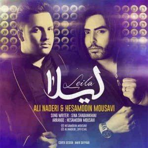 دانلود آهنگ حسام الدین موسوی و علی نادری لیلا