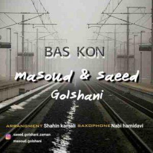 دانلود آهنگ جدید مسعود و سعید گلشنی بس کن