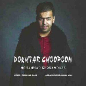 دانلود آهنگ جدید محمد خرمدره دختر چوپون