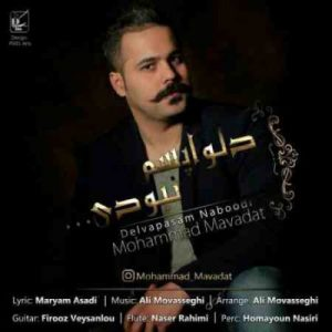 Mohammad Mavadat Delvapasam Naboodi 300x300 دانلود آهنگ جدید محمد مودت دلواپسم نبودی