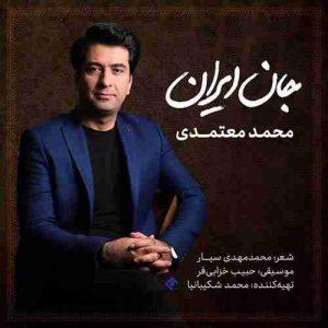 دانلود آهنگ جدیدمحمد معتمدی جان ایران