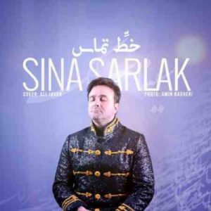 Sina Sarlak Khate Tamas 300x300 دانلود آهنگ جدید سینا سرلک خط تماس