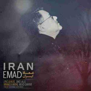 دانلود آهنگ جدید عماد ایران