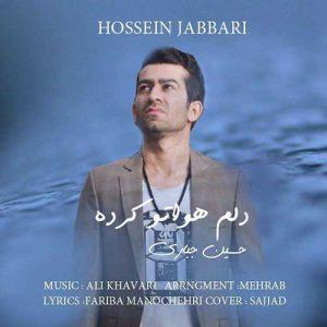 دانلود آهنگ جدید حسین جباری دلم هواتو کرده