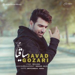 Javad Gozari Saghia 300x300 دانلود آهنگ جدید جواد گذری ساقیا