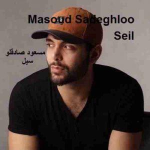 دانلود آهنگ جدید مسعود صادقلو سیل
