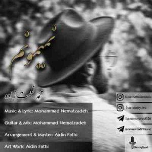 دانلود آهنگ جدید محمد نعمت زاده نمیمونم
