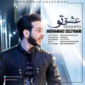 دانلود آهنگ جدید محمد سلیمانی عشقتو