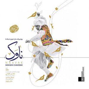 دانلود آهنگ جدید محسن چاوشی ناوک