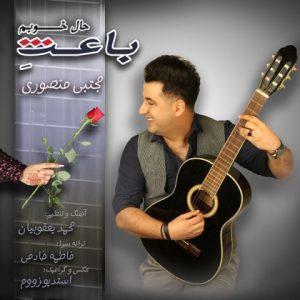 دانلود آهنگ جدید مجتبی منصوری باعث حال خوبم