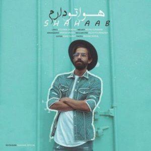 Shahaab Havato Daram 300x300 دانلود آهنگ جدید شهاب هواتو دارم