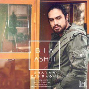 Shayan Eshraghi Bia Ashti 300x300 دانلود آهنگ جدید شایان اشراقی بیا آشتی