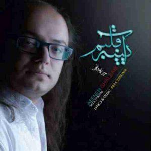 دانلود آهنگ جديد رضا زنجانی آیینه قلبم