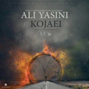 دانلود آهنگ جدید علی یاسینی کجایی