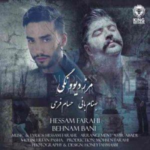 دانلود آهنگ جدید بهنام بانی و حسام فرحی مرز دیوونگی