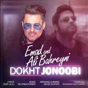 دانلود آهنگ جدید عماد و علی بحرینی دخت جنوبی