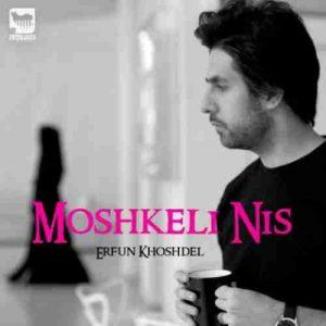 Erfun Khoshdel Moshkeli Nis  1556129641 78.39.195.14 300x300 دانلود آهنگ جدید عرفان خوش دلمشکلی نیست