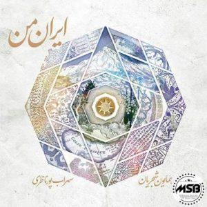 دانلود آهنگ جدید همایون شجریان ایران من