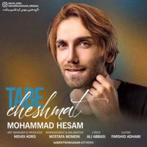 Mohammad Hesam Tabe Cheshmat 300x300 دانلود آهنگ جدید محمد حسام تب چشمات