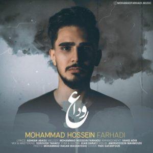 دانلود آهنگ جدید محمدحسین فرهادی وداع
