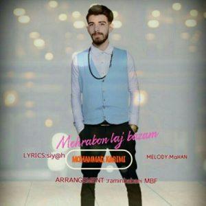 Mohammad Karimi Mehrabon Laj Bazam 300x300 دانلود آهنگ جدید محمد کریمی مهربون لجبازم