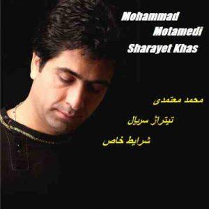 Mohammad Motamedi Sharayet Khas 300x300 دانلود آهنگ جدید محمد معتمدی شرایط خاص