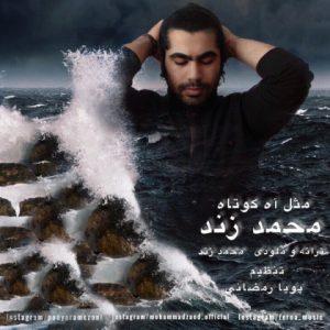 دانلود آهنگ جدید محمد زند مثل آه کوتاه