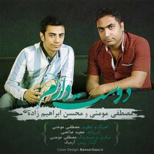 دانلود آهنگ جدید محسن ابراهیم زاده دوست دارم
